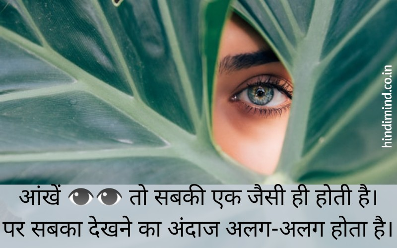 thought of the day in hindi 2020