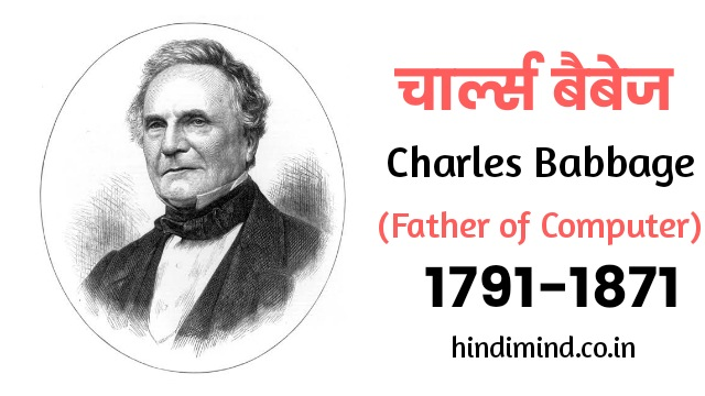 Charles Babbage, Father of Computer in Hindi